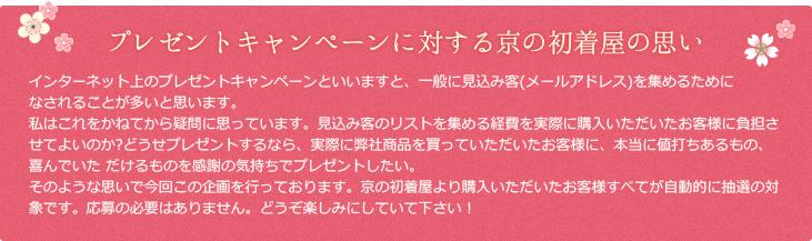 プレゼントキャンペーンに対する京の初着屋の思い